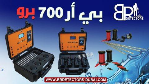 جهاز كشف المياه الجوفية بي ار 700 برو | تحديد نوع وعمق المياه بدقة متناهية