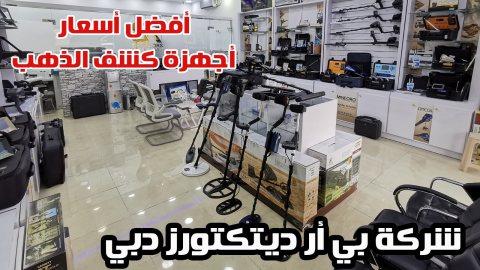 اسعار اجهزة كشف الذهب بي ار ديتكتورز دبي - افضل الاسعار وشحن مجاني