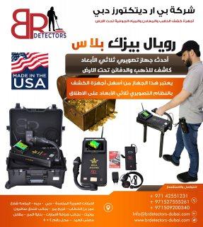 اجهزة كشف الذهب في السعودية رويال بيزك بلاس