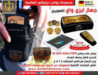 اجهزة كشف الذهب والمعادن 2019 من شركة جولدن ديتكتور جهاز إيزي واي بلسEasy Way