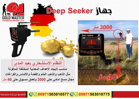 جهاز كشف الذهب فى الرياض ديب سيكر