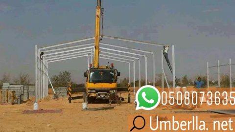 تنظيم المستودعات , بناء مستودعات هناجر , بناء مستودعات , 0508073635