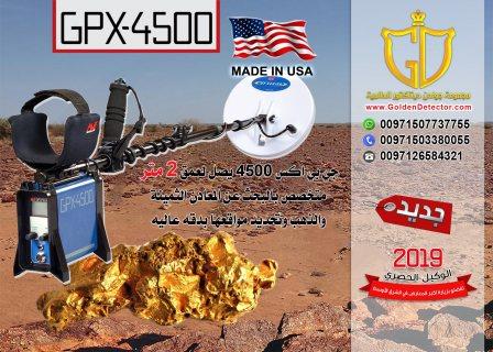 جهاز الكشف والتنقيب عن الذهب GPX 4500 – جديد 2020