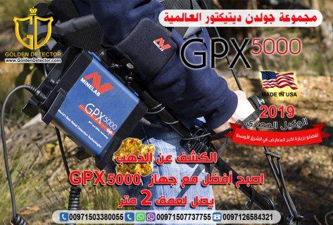 جهاز كشف الذهب الاكثر مبيعا فى الفترة الاخيره والاكثر طلبا بسعر مميز  GPX 5000