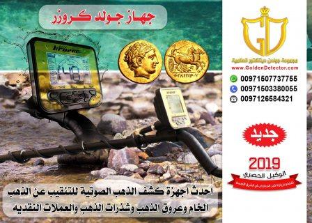 جهاز كشف الذهب ماكرو جولد كروزر 2020 makro gold kruzer