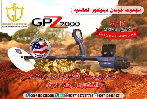 كاشف الذهب الخام  GPZ7000  - 2020 حصريا