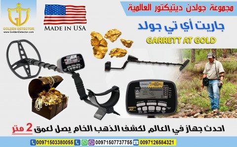 جهاز جاريت الأمريكي GARRETT AT GOLD 2020