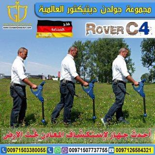 جهاز كشف الذهب والمعادن 2020 روفر سي 4  ROVER C4 |
