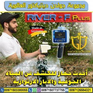 جهاز كشف االمياة الجوفية والآبار ريفر إف بلس -   River-F 2020