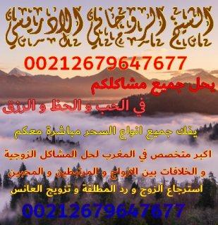 تبطيل و فك السحر00212679647677