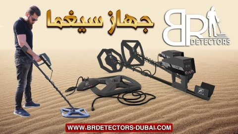 احدث اجهزة كشف الذهب الخام في السعودية - سيغما اجاكس