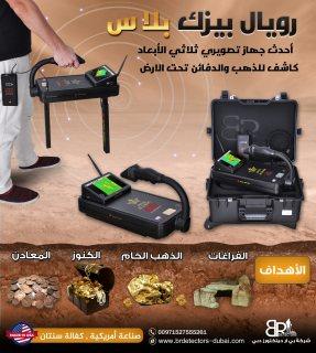 اجهزة التنقيب عن الذهب والكنوز في السعودية - رويال بيزك بلاس