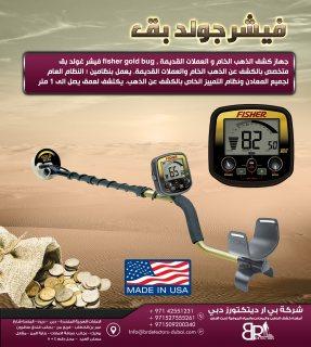جهاز كشف الذهب رخيص - اجهزة كشف الذهب في السعودية