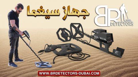 جهاز كشف الذهب الخام في السعودية - اجاكس سيغما