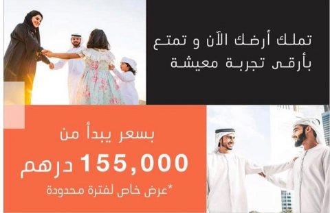 ارض للبيع بعجمان ب 155 الف درهم تقسيط ع 12 شهر
