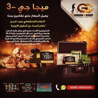 اجهزة كشف الذهب والمعادن الالمانية فى السعودية | جهاز ميجا جي3