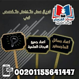 اعداد جميع الابحاث لكافة طلاب الوطن العربي