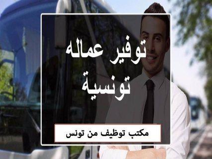 شركة توظيف من تونس