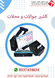 اجهزة نقاط البيع برنامج كاشير برنامج حسابات من طيف الالماس