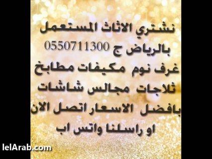 شراء الاثاث المستعمل 0550711300 اتصل الان الرباض