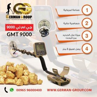 جهاز كشف الذهب الخام وعروق الذهب فى السعودية | جي ام تي 9000