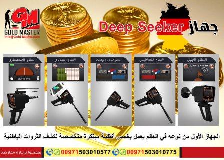 اجهزة كشف الذهب   جهاز ديب سيكر DEEP SEEKER