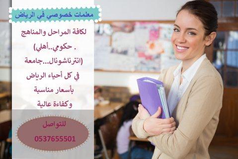 افضل المعلمين و المعلمات للتدريس خصوصي بالرياض 0537655501