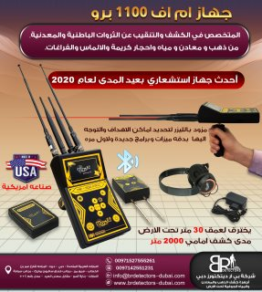 احدث اجهزة التنقيب عن الذهب 2021 - MF 1100 PRO