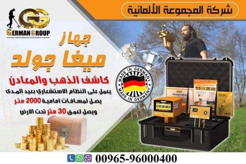 جهاز التنقيب عن الذهب الخام فى السعودية - جهاز ميجا جولد