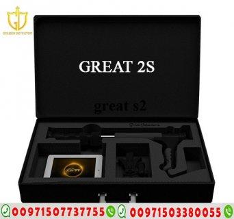 جهاز كشف الذهب جريت تو اس great s2 - شركة جولدن ديتكتور