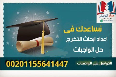 نساعد فى حل الواجبات وإعداد أبحاث التخرج