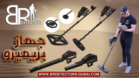 افضل اجهزة الكشف عن الذهب في السعوديه - اجاكس بريميرو