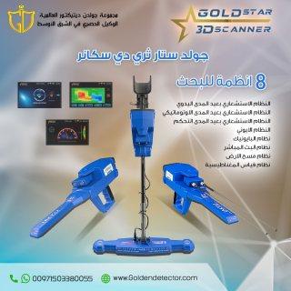 جهاز جولد ستار 3D سكانر| Gold Star 3D جهاز كشف الذهب التصويري