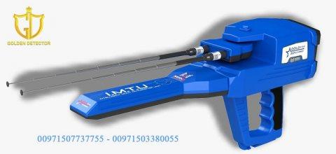 جهاز كشف الذهب جولد ستار التصويري ثلاثي الابعاد   Gold Star 3D Scanner