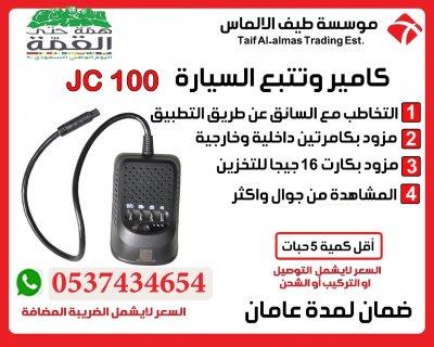 جهاز مراقبة السيارة صوت و صورة بضاعة بالجملة 0537434654