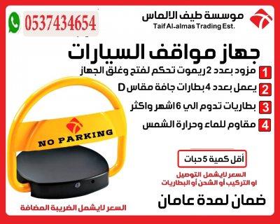 بضائع بالجمله للسيارات مصد المواقف الشهير 0537434654