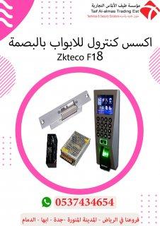جهاز التحكم بالابواب - قفل الباب الالكترونى 0537434654