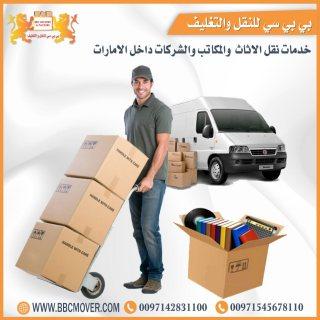 نقل منازل  من ابوظبي  الي عجمان 00971507828316
