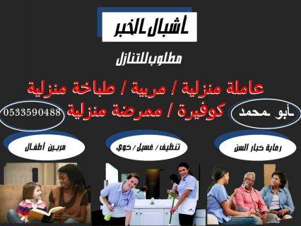 عاجل مطلوب خادمات للتنازل الشرقيه 0533590488