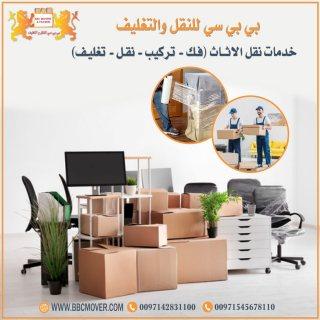 نقل اثاث من الشارقة  الي السعودية 00971507828316
