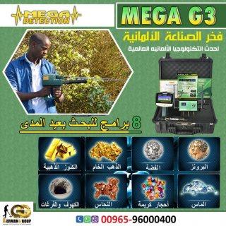 احسن اجهزة كشف الذهب والمعادن فى السعودية | ميجا جي3
