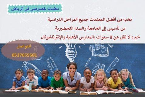 معلمة تاسيس ابتدائى غرب الرياض 0537655501
