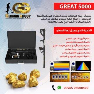 جهاز الكشف عن الذهب جريت 5000 فى المملكة العربية السعودية