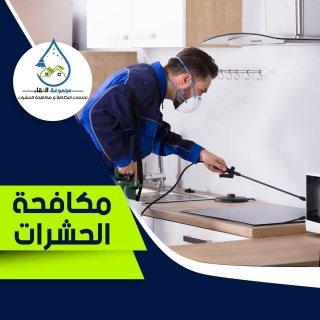 شركة مجموعة النقاء لخدمات النظافة و مكافحة الحشرات