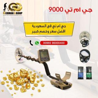 جى ام تى 9000 كاشف الذهب الطبيعى فى السعودية | الاحدث