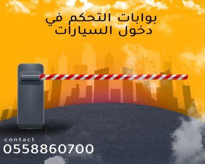بوابات وأذرع الكترونية للتحكم فى السيارات _ عرض خاص