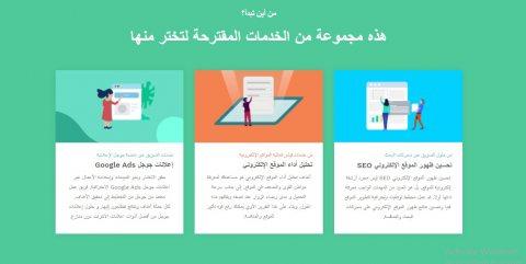 شركة تسويق الكتروني | عروض وخدمات تحسين محركات البحث