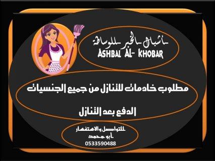 مطلوب / متوفر للتنازل ( الشرقيه ) شغالات 0533590488