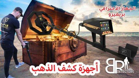 احدث جهاز لكشف الذهب في السعودية بريميرو