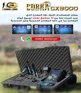 اقوى اجهزة كشف الذهب والاحجار الكريمة فى السعودية | كوبرا 8000